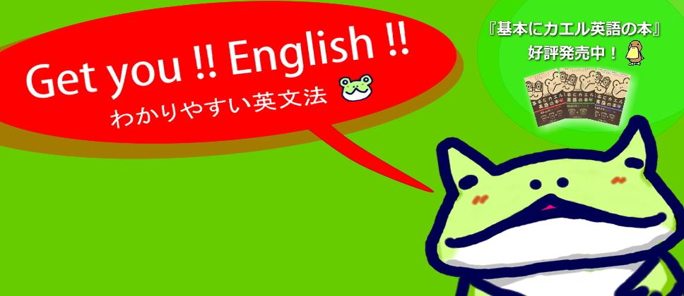 な 英語 的 徹底