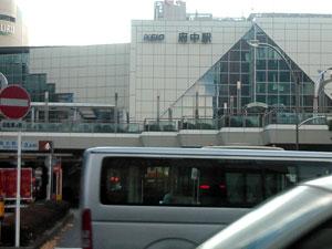 京王線府中駅