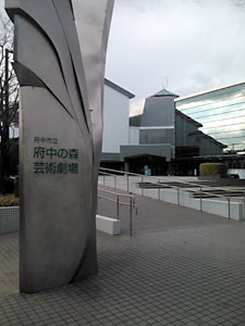 府中の森芸術劇場