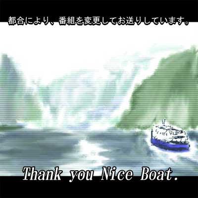 は と ナイス ボート