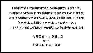 今井美樹さんの歴史