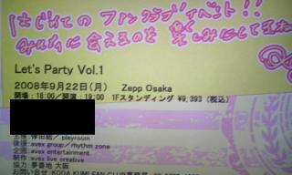 【Let's】 9.22 倖田來未 ファンクラブイベント 【Party Vol.1】