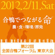 第22回全国合鴨フォーラム東京大会。