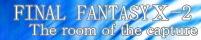 ファイナルファンタジー10-2攻略の部屋