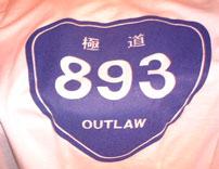 極道893号線