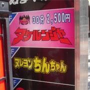 ヌケルンジャー・ヌレヨンちんちゃん
