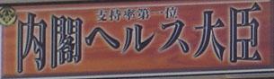 あしたのニョー・マツタケキヨシ