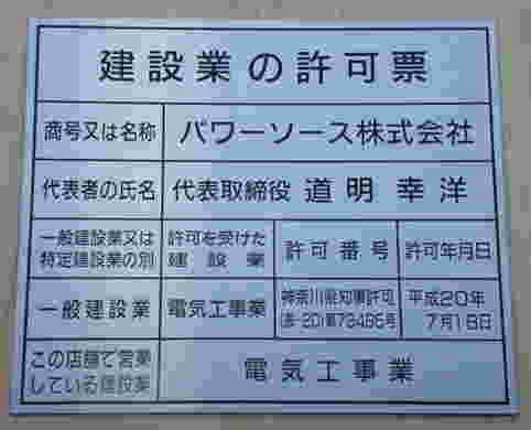 業者票 許可票不動産 「 建築士事務所登録票 」 ( ステンレス製 文字入れ加工込 ) プレート