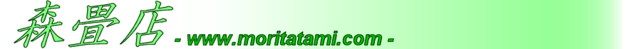 http://www5e.biglobe.ne.jp/~m-tatami/index_header.jpg