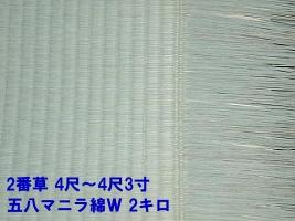 http://www5e.biglobe.ne.jp/~m-tatami/kumamoto_tenichi5.jpg