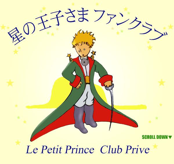 星の王子さまファンクラブ
