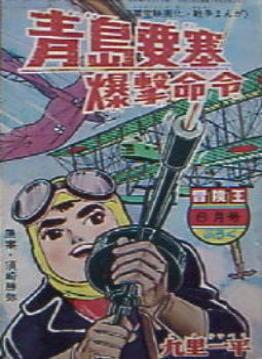 戦記漫画.