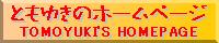 ☆サイト名:ともゆきのホームページ ☆Site Master:ともゆき ☆取り扱いジャンル:サクラ大戦[長編中心(コラボレーション有り)]/名探偵コナン/ときめきメモリアル/etc… ☆備考:[相互リンク]