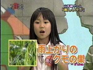 山手線ゲームのテーマは美しいもので「雨上がりのくもの巣」と言う廣田あいかc。