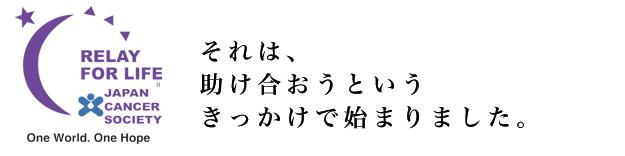 日本対がん協会リレーフォーライフ・ジャパン