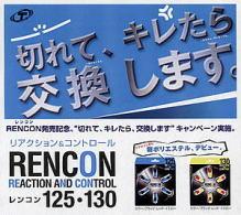 rencon